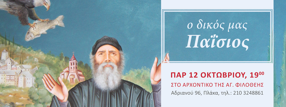 Web-Event-Paisios